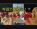 ★遊戯王★シャトルラン開封!シークレット・スレイヤーズ Round3
