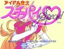 【脱衣麻雀】アイドル雀士スーチーパイスペシャル  ボスあり