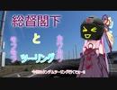 【1分弱車載祭】 1分で総督閣下とモフモフカワカワツーリング!