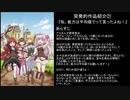 【ゆっくり解説】異世界はスマートフォンとともに。22【小説...