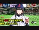 [マイライフ]あのGMは永井加奈子を獲得したようです。#4