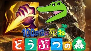 100日後に氏ね!どうぶつの森.ranked