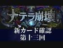 【ゆっくり雑談】 シャドウバース <ナテラ崩壊>新カード確認動画 の13