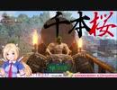 【アキロゼ】ムキロゼが叩く千本桜 ARKラグナロク卒業の儀【ホロライブ 切り抜き】