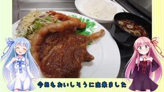 うちの琴葉姉妹は食べ盛り#32「豚の生姜焼き」