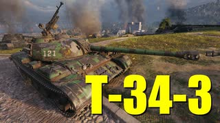 【WoT:T-34-3】ゆっくり実況でおくる戦車戦Part699 byアラモンド