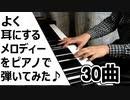 【ピアノ】よく耳にするメロディー30曲【弾いてみた】