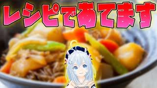 【瞬殺】料理好きならレシピだけで何の料理かあてられる説