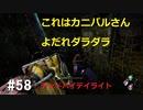 【デッドバイデイライト】#58 カニバルは初心者向けキラーだと思うよ。うん。 ゲームプレイ PS4【DEAD BY DAYLIGHT】
