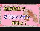 【週刊粘土】パン屋さんを作ろう!☆パート54