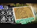 【江戸時代】江戸幕府崩壊の大きな原因に、天保通宝の存在があっただと!?【歴史解説】