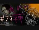 【実況】滑舌が試されるホラーが苦手な人の流行り神 #79【ホラーADV】