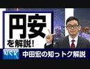 """【知っトク解説】今回は""""円安"""""""