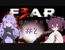 [ホラーFPS]ゆかきりのF.E.A.R.3 PART2[VOICEROID実況]