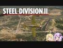 【Steel Division2】天才軍師結月ゆかりが行く第2次世界大戦 第5戦【VOICEROID実況】