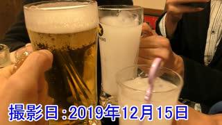 【A-オフ会】第8回★2019年12月15日(日)「参加者4人」