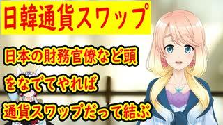 米国の助けも不発で日本にスワップ要求・
