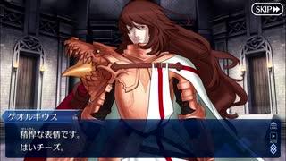 【実況】今更ながらFate/Grand Orderを初プレイする! アイアイエーの春風2