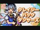 【東方爆音ジャズ14 天】クレイジーバックダンサーズ 【東京アクティブNEETs】