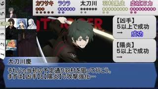 【シノビガミ】ひとくちでその血が描くは【一話完結】