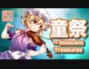 【東方フィル10秘】生演奏オーケストラによる『童祭 ~ Innocent Treasures』【交響アクティブNEETs】