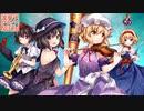 【東方】オーケストラ生演奏による『秘封メドレー』 【交響アクティブNEETs】