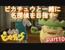 【名探偵】あかりがピカチュウと探偵するお話:part10【ピカチュウ】