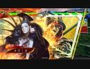 乱世を統べる時は今、残らず滅ぼせ【6陣】vs弓4神弓