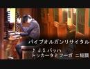【パイプオルガン演奏会 フル映像】J.S.バッハ、パッヘルベルetc.「バロック音楽 珠玉の名曲!」【冨田一樹 リサイタル】
