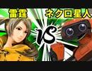 【第三回】スマブラSP CPUトナメ実況【準決勝第一試合】