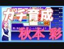 【秋本 彩】パワプロクンポケット6でガチ育成【ゆっくり実況】