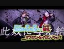 【ニコカラ】リフジンセイロンパ[うらたぬき×まふまふ]_ON Vocal