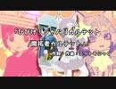 【祝!1周年】ひびけ!ジャパリカルテット 吹いてみて、歌ってみた【けもフレR投稿祭】