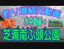 釣り場紹介 その20(芝浦南ふ頭公園)+水中動画(2020年3月17...