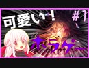 【オリキャラ実況】ぷろふぇっしょなるなPocket Mirrorぱーと1 by星ノ宮学園【ホラーゲーム】