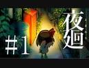 #1【夜廻】夜を彷徨う【生放送動画】