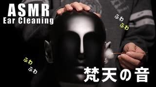 【ASMR】 ふわふわ梵天耳かき Ear Cleaning 【音フェチ】