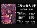 【クトゥルフリプレイ】食えない奴らの『楼閣桜』part1【実卓】