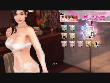 DoAX Venus Vacation :: Sayuri SSR Suit Sequence (Fluffy Foam SSR) with lotions