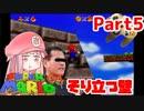 【マリオ64】1日64秒しかゲームできない茜ちゃん実況 5日目