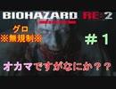 【実況】オカマハザードRE:2【帰ってきたオカマ】ゾンビといえばオカマ【#1】