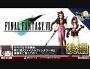 【FF7(※重大なネタバレあり)】ライフストリームの行方【第72回後編-ゲーム夜話】