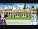 【第15回うっかり卓ゲ祭り】【ボイチェビトーク1分弱劇場祭】冒険世界ウヨンハ第1話(シナリオフック集)