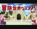 【第15回うっかり卓ゲ祭り】【ボイチェビトーク1分弱劇場祭】冒険世界ウヨンハ第2話b(シナリオフック集)