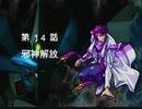 【TAS】スーパーロボット大戦EX コンプリ版 シュウの章 第14話