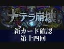 【ゆっくり雑談】 シャドウバース <ナテラ崩壊>新カード確認動画 の14