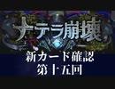 【ゆっくり雑談】 シャドウバース <ナテラ崩壊>新カード確認動画 の15