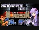 【Exit The Gungeon】ガンジョン帰宅部一日目 私、帰ります【ボイロ実況】