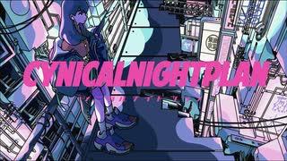 【ニコカラ】シニカルナイトプラン〈Ayase