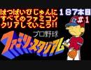 【プロ野球ファミリースタジアム】発売日順に全てのファミコンクリアしていこう!!【じゅんくりNo187_1】